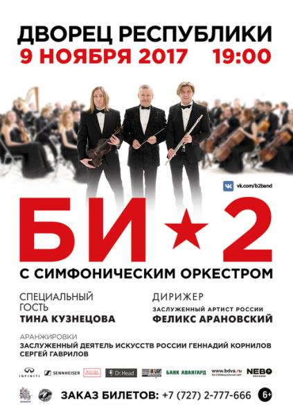 заказ билетов на концерты в алматы дворец республики только сохранит