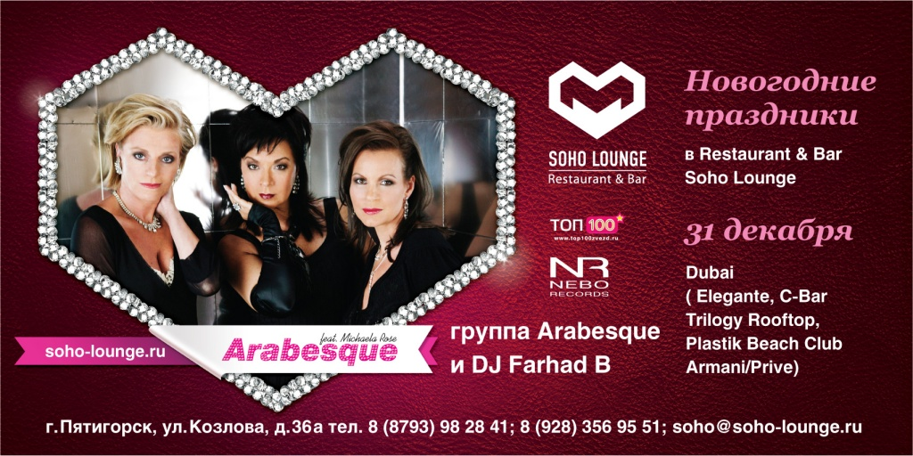 Arabesque, Пятигорск, Soho Lounge